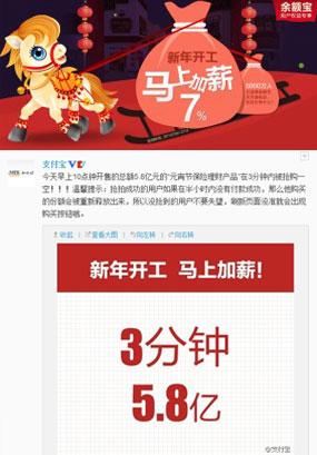"""支付宝""""元宵理财""""6分钟售罄-—维修资讯生活"""
