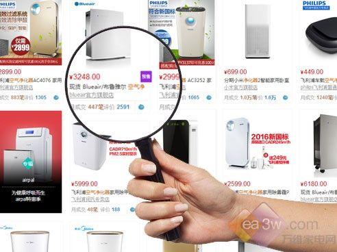 从线上到线下消费者选购净化器回归理性【热点生活】