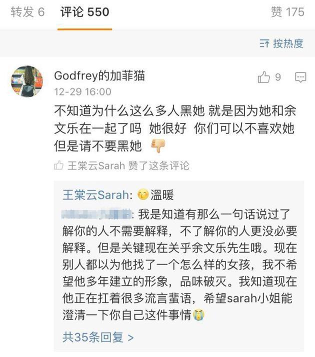 王棠云回复网友